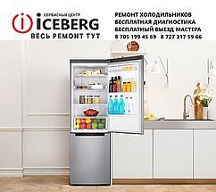 Замена регулятора температуры холодильника Аристон/Ariston в Алматы