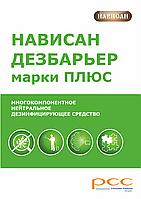 Средство для дезковриков дезинфицирующее НАВИСАН Дезбарьер