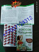 Кокосовое похудение - Взрывник жира, фото 1