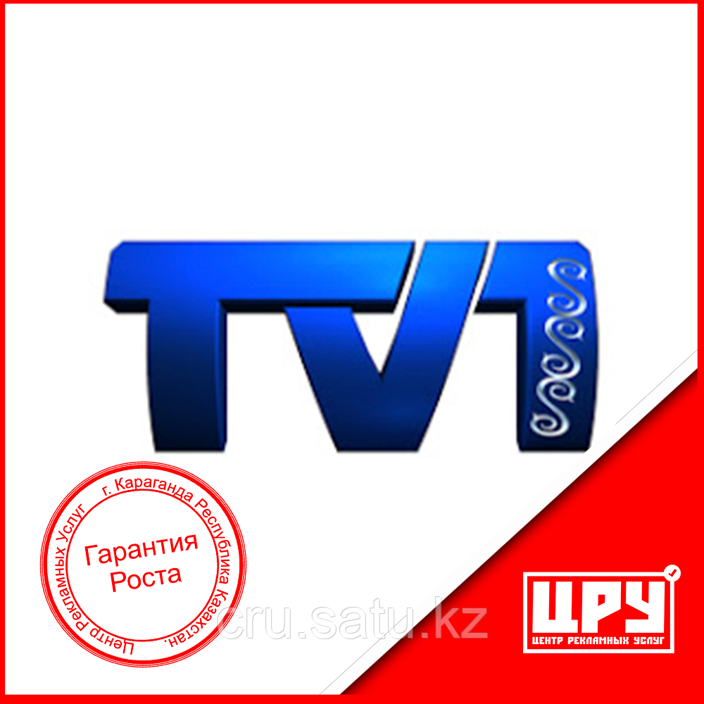 Реклама на канале 1-Карагандинский