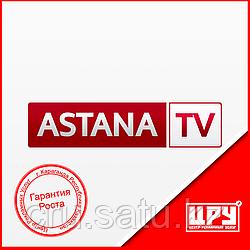 Реклама на ТВ «Астана»