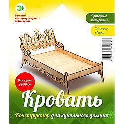 """Теремок Сборная деревянная модель мебели для кукол 30 см. """"Кровать"""""""