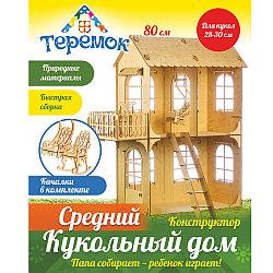 """Теремок Сборная деревянная модель """"Средний кукольный домик"""""""