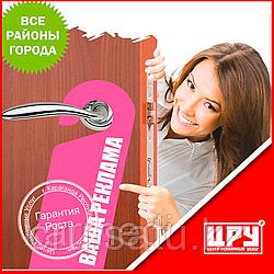 Реклама на дверных ручках (Хангеры)