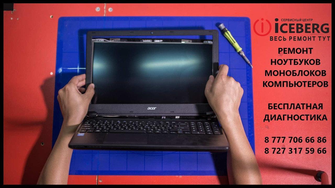 Замена материнской платы на ноутбуке в Алматы