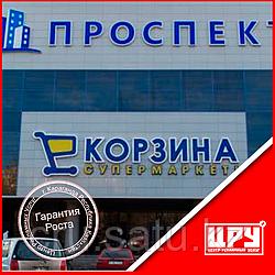 """Видео реклама в сети супермаркетов """"Корзина"""""""