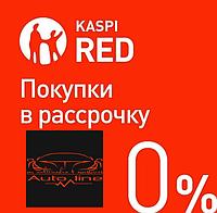 Возможность покупки в рассрочку через KASPI RED