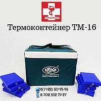 Термоконтейнер медицинский переносной -ТМ 16