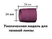 """Газовое сопло """"Увеличенная модель"""" 24 мм. длина 34 мм."""