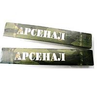 Электроды АРС Арсенал (Э46) диам. 4,0 мм. Украина