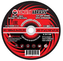 Диски отрезные Almaty Abrasive  230х2.5х22,23