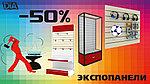 Акция именная - Скидка на ЭП полосы 50%