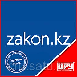 Реклама на портале Zakon.kz