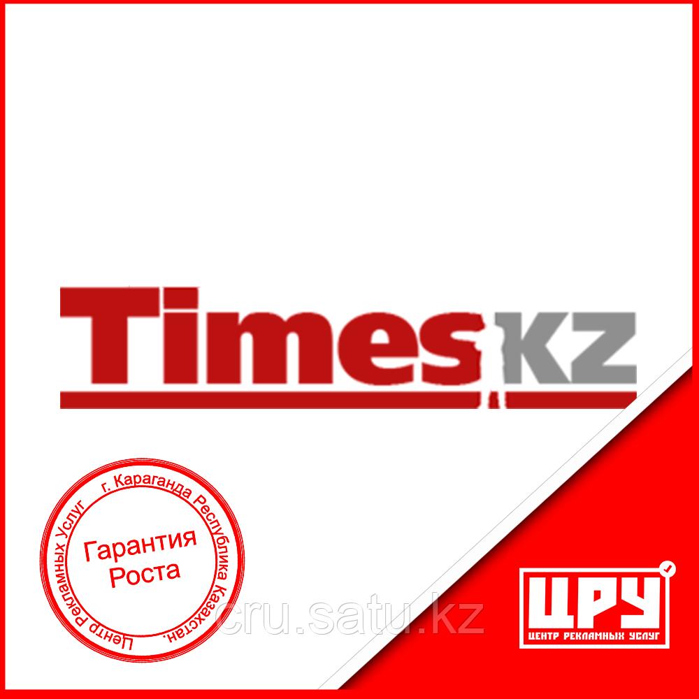 Реклама на новостном портале Timeskz