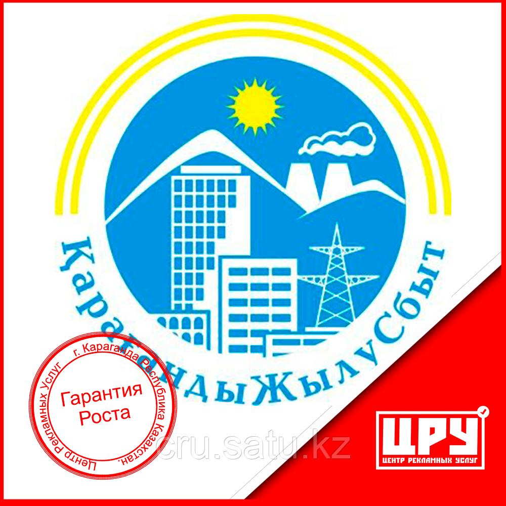 "Реклама в квитанциях ""ЕПД"" Караганды Жылу"