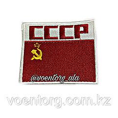 Шеврон вышитый СССР