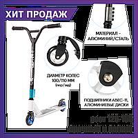 🛴 Трюковой самокат Kick Scooter с усиленным хомутом 61 см, колесо 110мм - Синий для трюков, фото 1