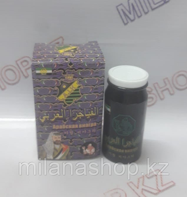 Арабская виагра (фиолетовая)