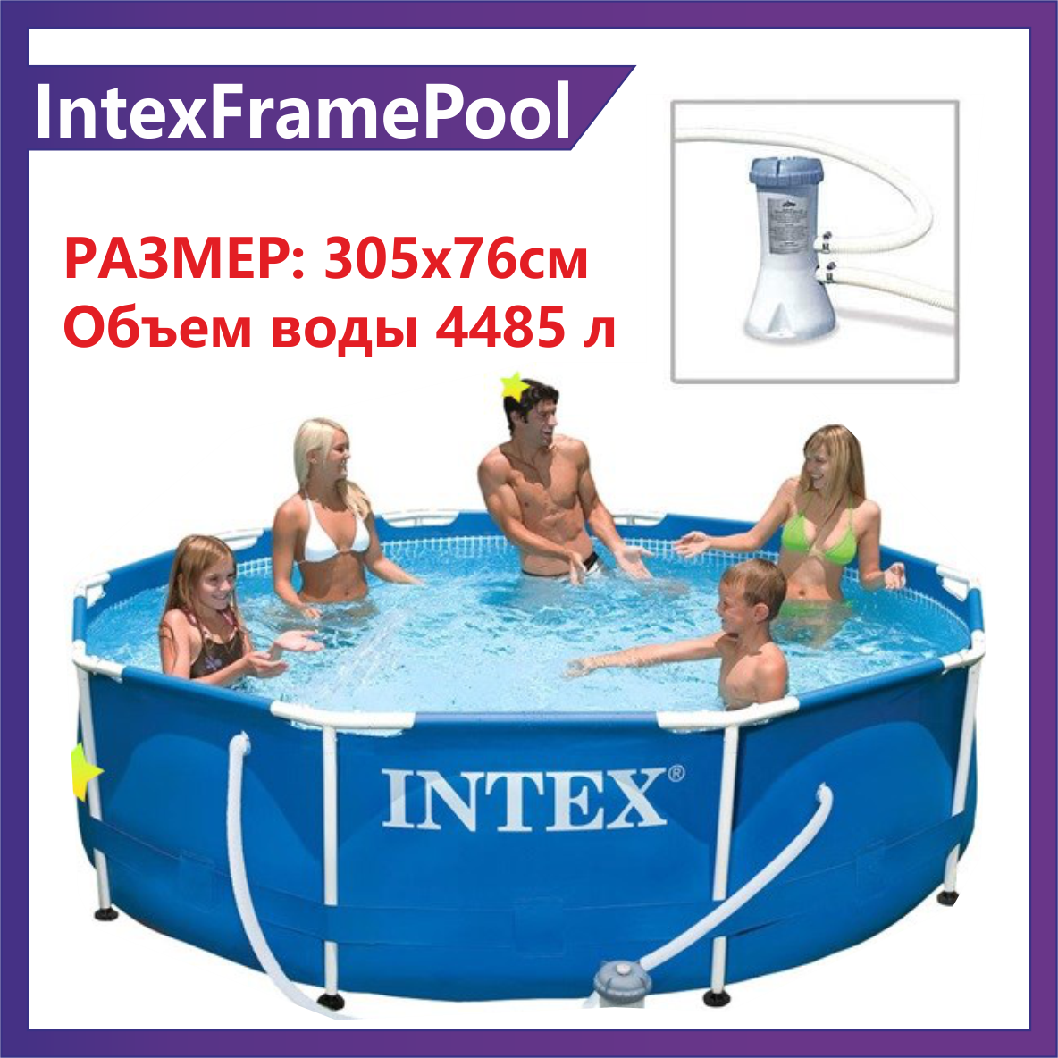 Бассейн каркасный Intex Metal Frame Pool - 28202 305х76см