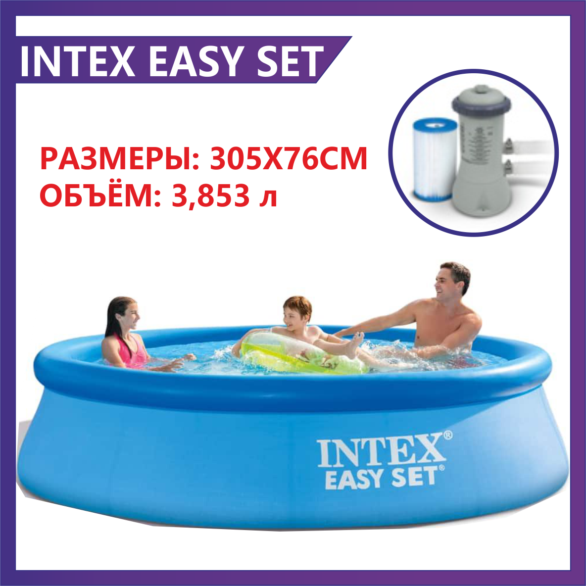 28122 БАССЕЙН INTEX EASY SET, 305Х76СМ
