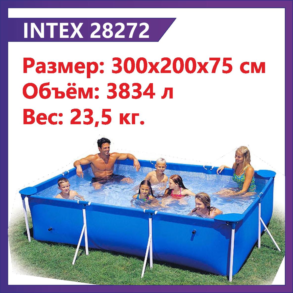 Каркасный бассейн Intex 28272, 300х200х75 см