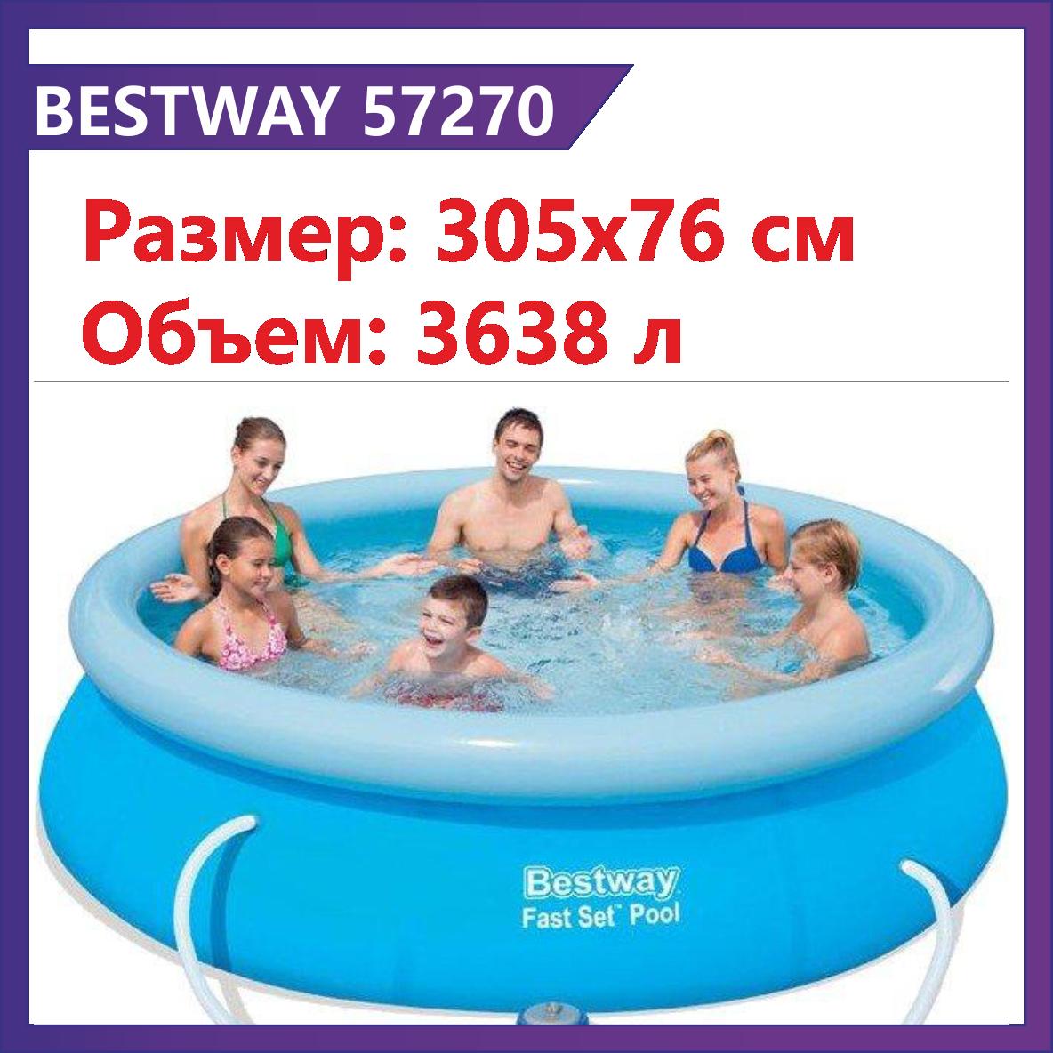 Надувной бассейн Bestway 57270/57109 Fast Set 305х76 см