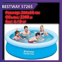 Бассейн  BESTWAY 57265 с надувным бортом 244х66 см, 2300 л