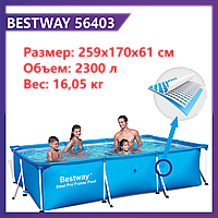 Каркасный прямоугольный бассейн BESTWAY 56403 259х170х61 см, 2300 л