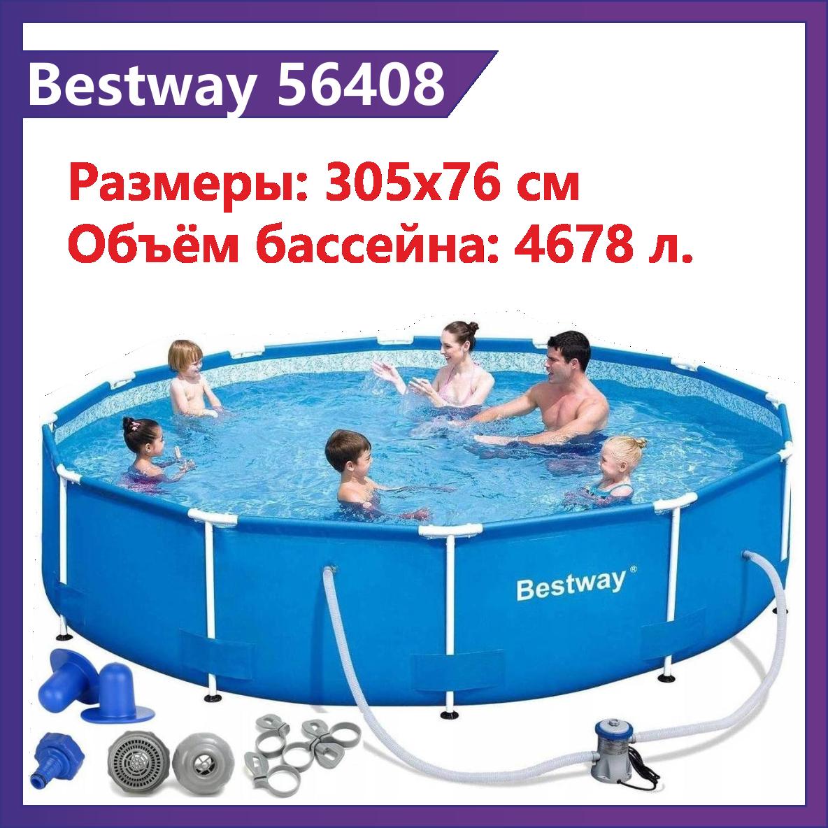 Каркасный бассейн Bestway 56408/56059  305х76
