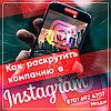 Продвижение в Instagram и Facebook в Нур-Султане