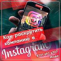 Раскрутка продвижение в instagram инстаграм