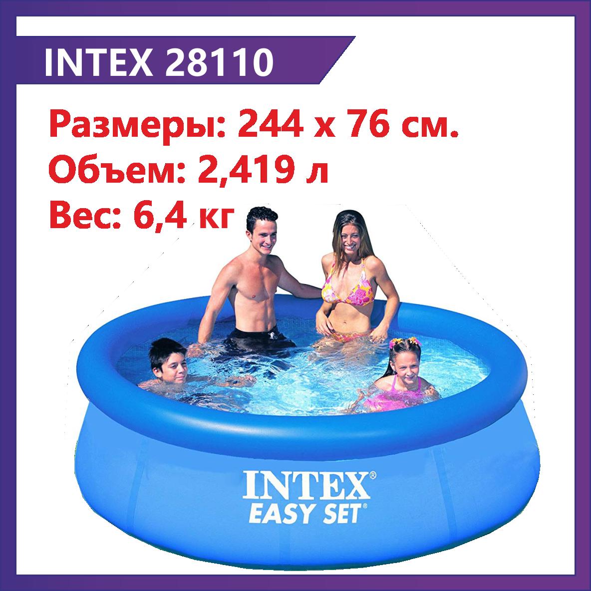 28110 БАССЕЙН INTEX EASY SET 244Х76СМ, 2419Л