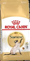 Royal Canin Siamese сухой корм для сиамских кошек