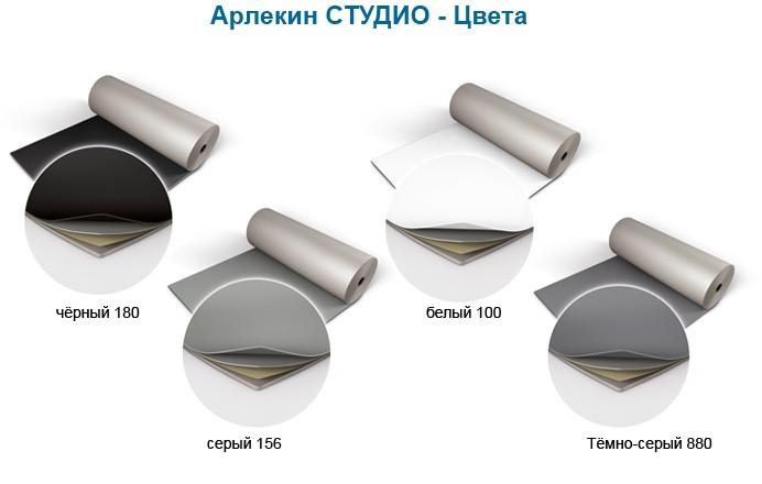 Балетный линолеум Арлекин СТУДИО