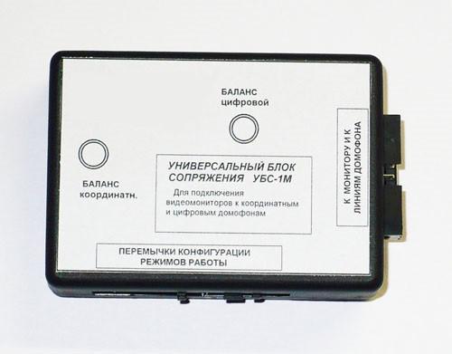 УБС-1М универсальный блок сопряжения