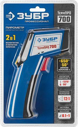 Пирометр инфракрасный ТермПро-700 серия «ПРОФЕССИОНАЛ», фото 2