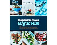 Майер К.: Нордическая кухня. Кулинарные шедевры с северным характером