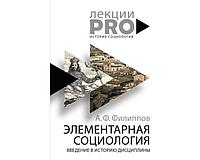 Филиппов А. Ф.: Элементарная социология. Введение в историю дисциплины