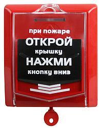 ИП-535-7 Сибирский Арсенал извещатель