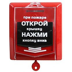 ИПР-И Сибирский Арсенал извещатель