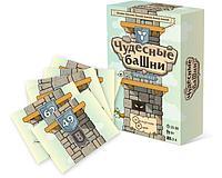 Нескучные игры: Чудесные башни