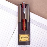 """Ручка подарочная """" С уважением"""" , фото 1"""