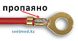 Провод токоведущий (щуп) №1-1, фото 2
