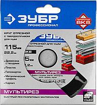 Универсальный отрезной диск для УШМ, фото 3
