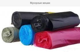 Мусорные пакеты и мешки