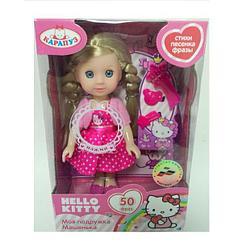Кукла Карапуз Hello Kitty MARY001X-HK Машенька 15см озвуч., с аксессуарами