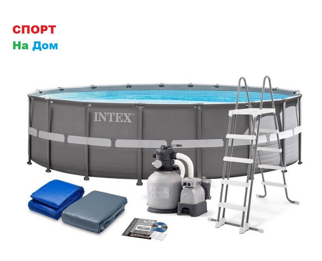 Круглый каркасный бассейн Intex 26330 (549 х 132 см, на 26423 литров) доставка
