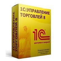 1С:Предприятие 8. Управление торговлей для Казахстана (USB)