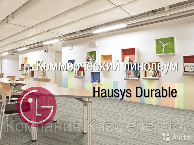 Коммерческий линолеум LG Hausys Durable  2м x20m