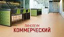 Коммерческий линолеум LG Hausys Supreme  2м х 20м, фото 4